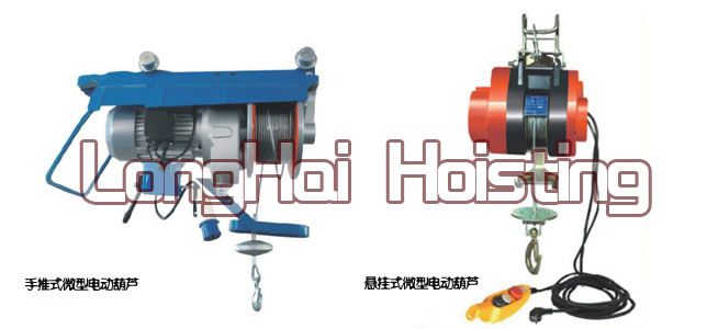 悬挂式微型电动葫芦与手推式微型电动葫芦的外形功能